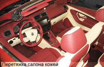 Перетяжка салона автомобиля кожей