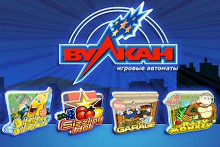 Игровые автоматы онлайн вулкан в vulkan-igry-online на деньги
